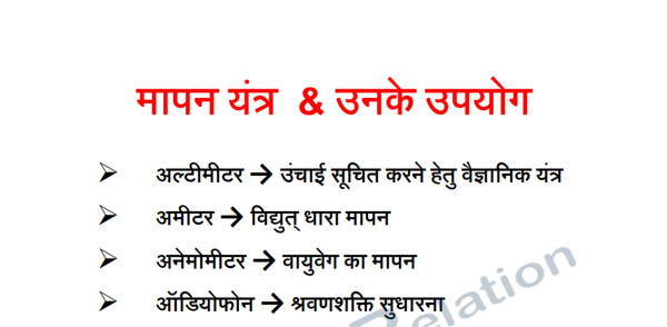 Scientific Instruments pdf free download in hindi.-Scientific Instruments pdf in hindi.jpg