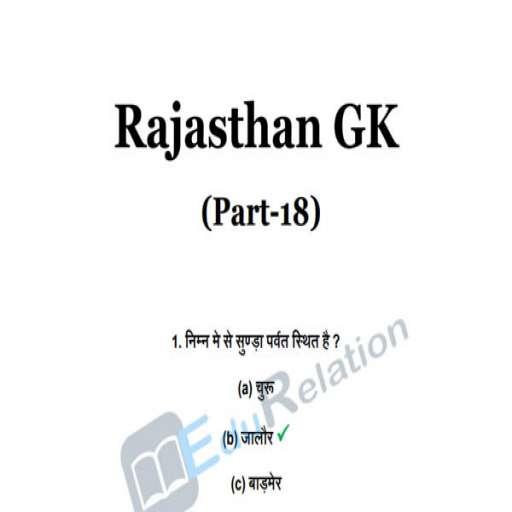 Rajasthan gk pdf in hindi - part 18-18.jpg